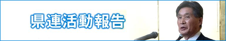 県連活動報告