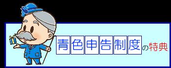 青色申告会制度の特典