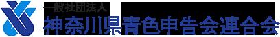 【公式】一般社団法人 神奈川県青色申告会連合会 | 確定申告・税金・個人事業